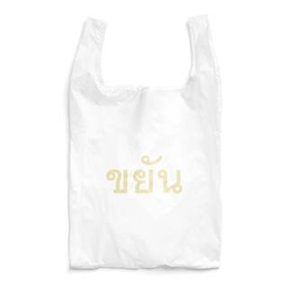 ขยัน タイ語で「勤勉・真面目」 Reusable Bag