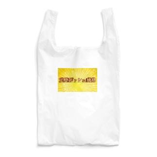 定時ダッシュ成功!!!! Reusable Bag