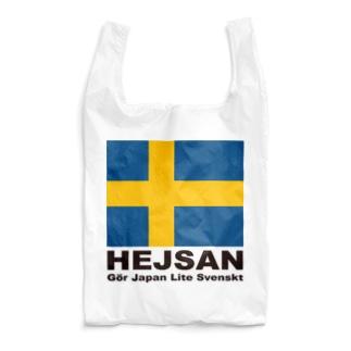 HEJSANFLAGGA01 Reusable Bag