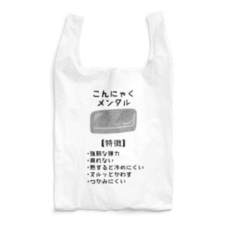 こんにゃくメンタル Reusable Bag