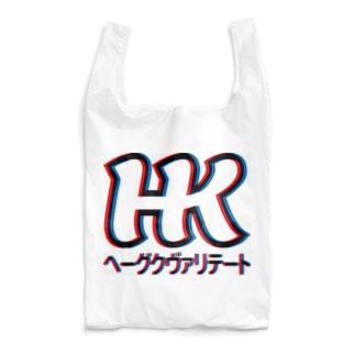 ヘーグクヴァリテート02 Reusable Bag