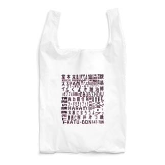 ファイヤー山本 セトリ2 Reusable Bag