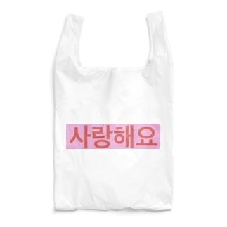 ♡Hanuru´s shop♡のよく使うひとこと韓国語!사랑해요ver.  Reusable Bag