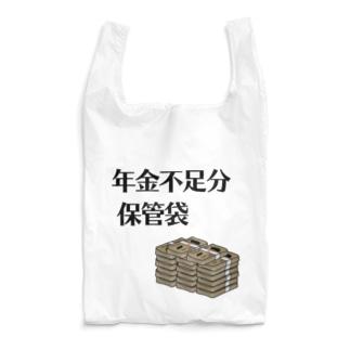年金不足分保管袋 Reusable Bag