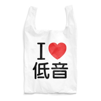 I love 低音 Reusable Bag
