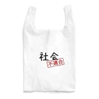 社会不適合 Reusable Bag
