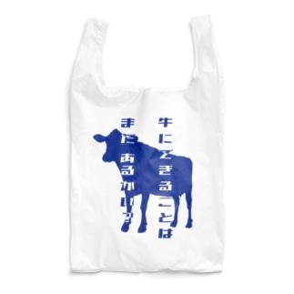 牛にできることはまだあるかい?(青) Reusable Bag