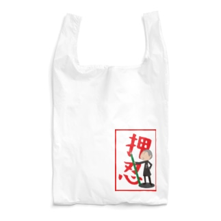 押忍! Reusable Bag