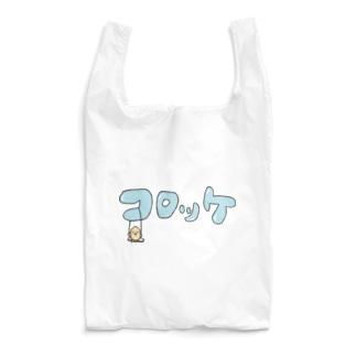 コロッケ Reusable Bag