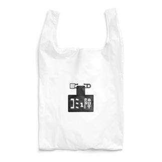 コミュ障バッジ Reusable Bag