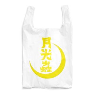 月光蟲 Reusable Bag