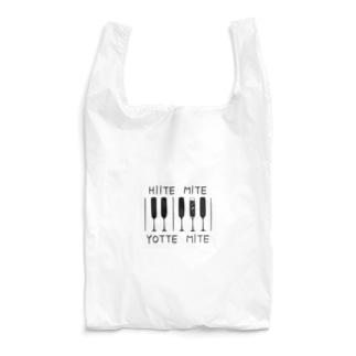 HIITE-YOTTE Reusable Bag