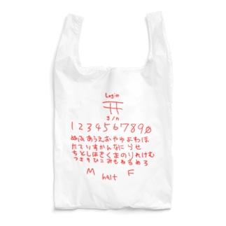 こっくりさん(かな配列) Reusable Bag