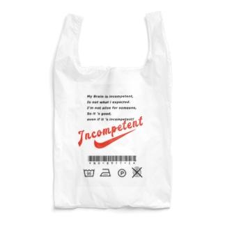 Incomplete Reusable Bag