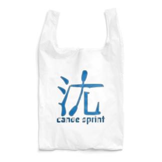 カヌースプリント【沈】 Reusable Bag