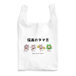 猫面のタマ吉 Reusable Bag