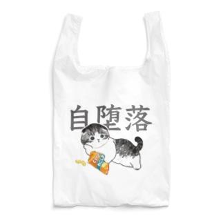 じだらくにゃんこ Reusable Bag