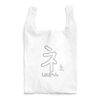 しめすへん Reusable Bag