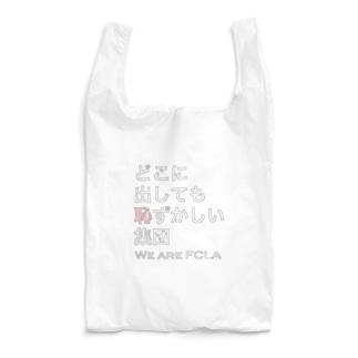FCLA 3 Reusable Bag