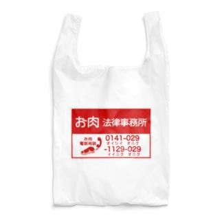 お肉法律事務所 Reusable Bag