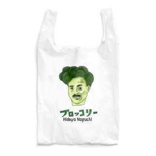 野口英世 ブロッコリー Reusable Bag