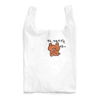 我、ツキノワグマ Reusable Bag