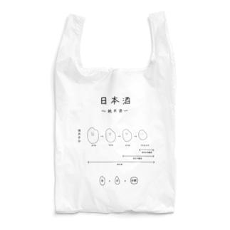 日本酒〜純米酒ver〜 Reusable Bag
