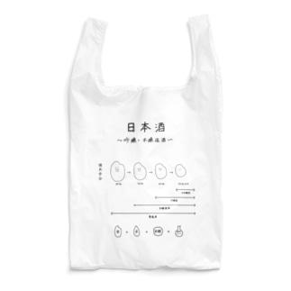 日本酒〜吟醸・本醸造酒ver〜 Reusable Bag