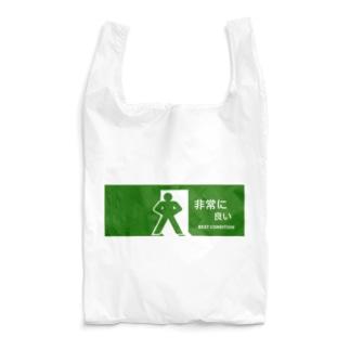 非常に良い  Reusable Bag