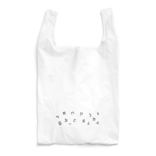ボポモフォ Reusable Bag