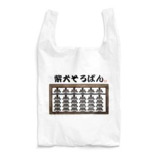 柴犬そろばん(黒柴) Reusable Bag