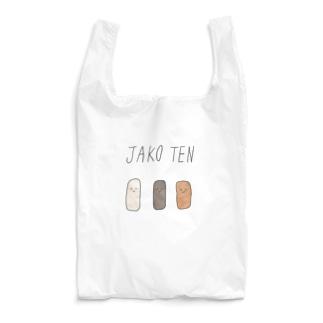 じゃこてんブラザーズ Reusable Bag