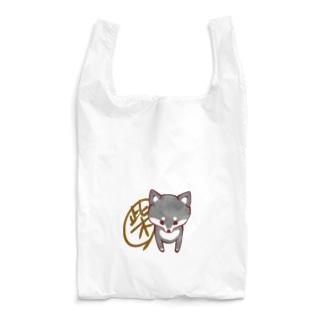 しばじるし。黒柴 Reusable Bag