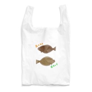 左ヒラメ右カレイ(vol.1) Reusable Bag