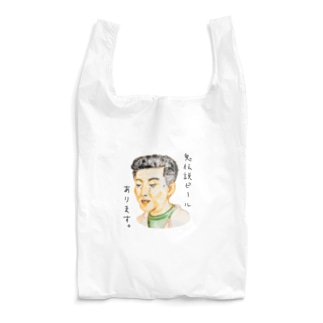 あります、鬼伝説 Reusable Bag