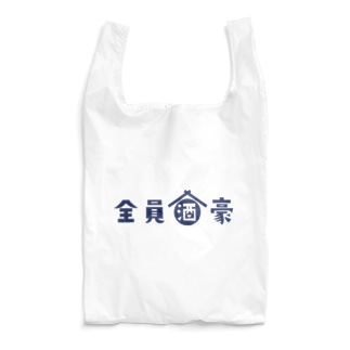 全員酒豪 Reusable Bag