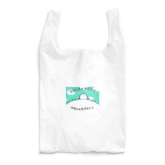 ちきゅうとわたしにやさしく Reusable Bag