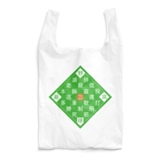 「野球最高」 Reusable Bag