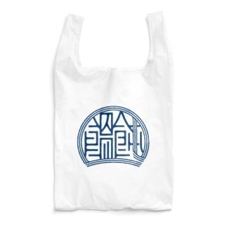 かっこいい漢字「饂飩(うどん)」 Reusable Bag
