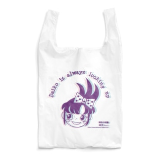 台子はいつも上を見ているよ(紫) Reusable Bag