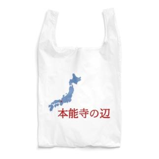 本能寺の辺 Reusable Bag