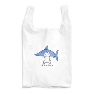 スニャイパー(おおきめイラスト) Reusable Bag