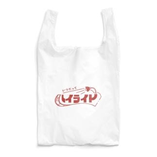 いつだってハイライト Reusable Bag