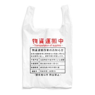 物資運搬中 Reusable Bag