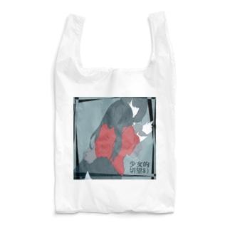 貪欲-駄々 Reusable Bag