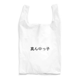 真ん中っ子 Reusable Bag