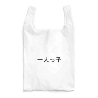一人っ子 Reusable Bag