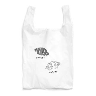クロワッサン、シロワッサン Reusable Bag
