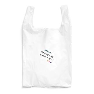 シウト13 心の叫び① Reusable Bag