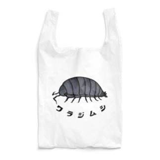 ワラジムシ Reusable Bag